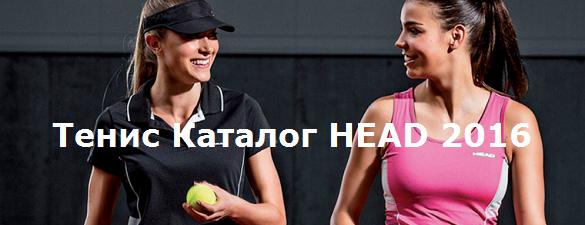 tenis-katalog-head-2016